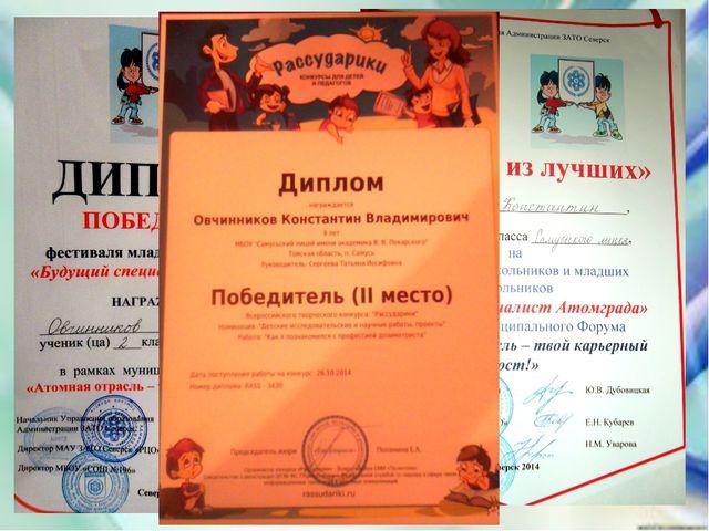 Актуальность Городской форум «Атомная отрасль – твой карьерный рост» Фестивал...