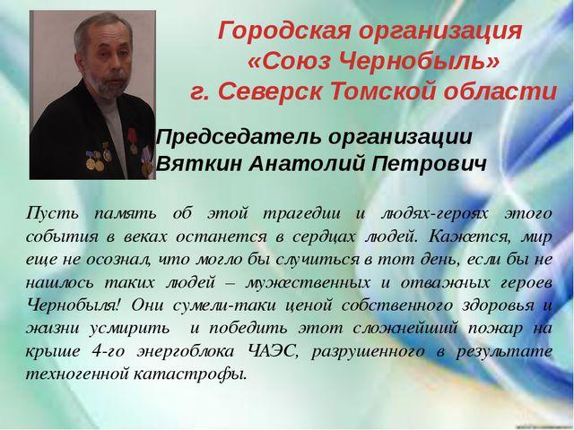 Городская организация «Союз Чернобыль» г. Северск Томской области Председател...