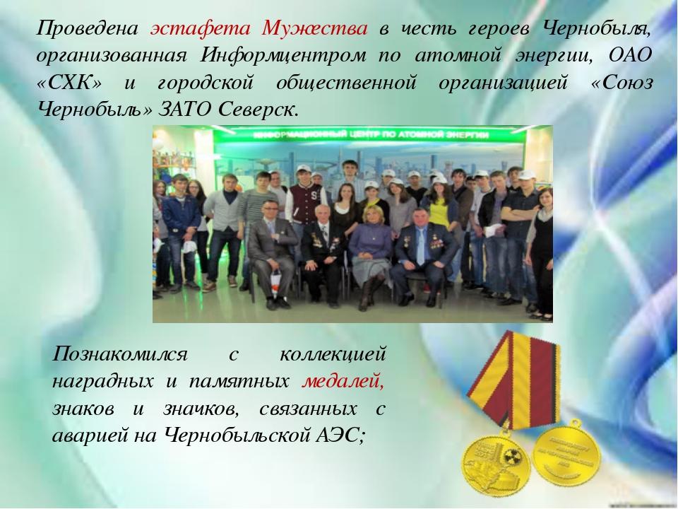 Проведена эстафета Мужества в честь героев Чернобыля, организованная Информце...