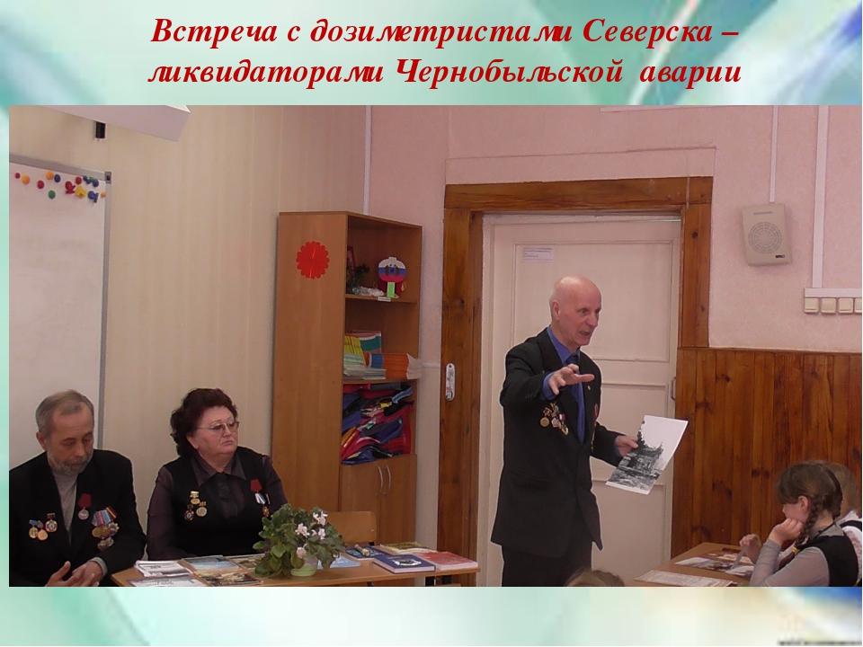 Встреча с дозиметристами Северска – ликвидаторами Чернобыльской аварии