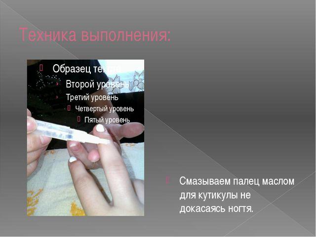 Техника выполнения: Смазываем палец маслом для кутикулы не докасаясь ногтя.