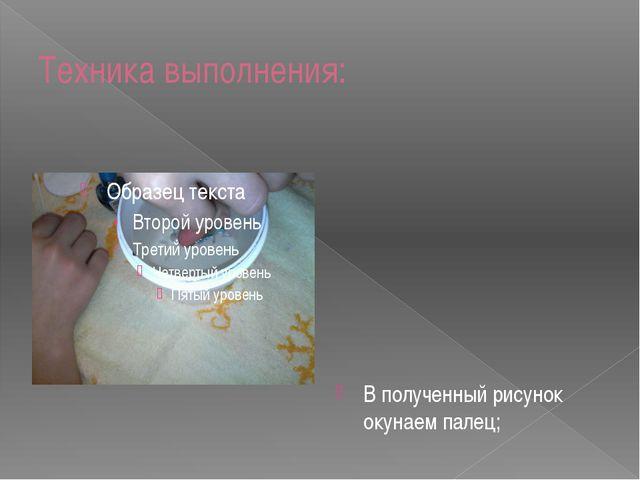 Техника выполнения: В полученный рисунок окунаем палец;