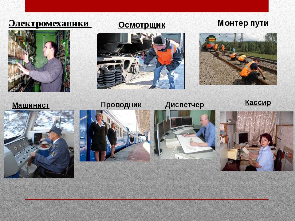 Электромеханики Осмотрщик Проводник Монтер пути Машинист Диспетчер Кассир