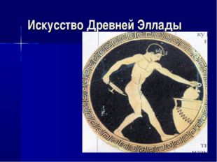 Искусство Древней Эллады