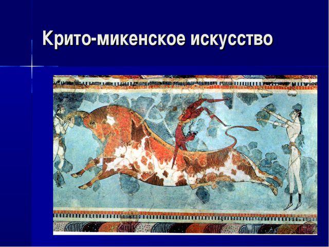 Крито-микенское искусство