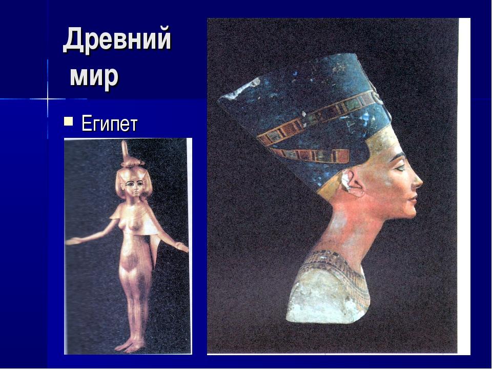 Древний мир Египет