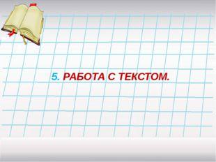 5. РАБОТА С ТЕКСТОМ.