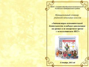 МБОУ «Средняя общеобразовательная школа №7» Рузаевского муниципального район