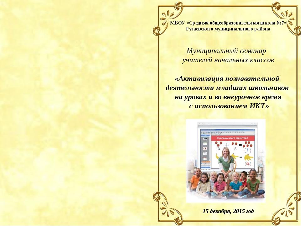 МБОУ «Средняя общеобразовательная школа №7» Рузаевского муниципального район...