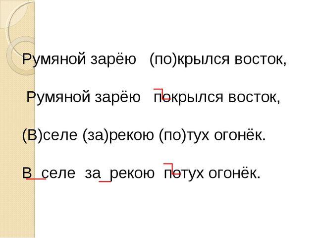 Румяной зарёю (по)крылся восток, Румяной зарёю покрылся восток, (В)селе (за)р...