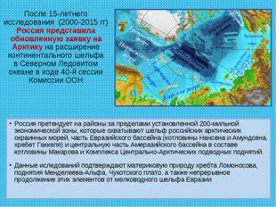 После 15-летнего исследования (2000-2015 гг) Россия представила обновленную з