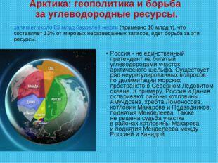 Арктика: геополитика и борьба за углеводородные ресурсы. Россия- неединстве