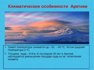 Климатические особенности Арктики Зимой температура снижается до −55, −60 °C,