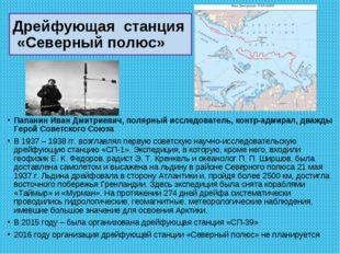 Дрейфующая станция «Северный полюс» Папанин Иван Дмитриевич, полярный исследо
