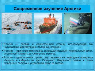 Современное изучение Арктики Россия — первая и единственная страна, использую