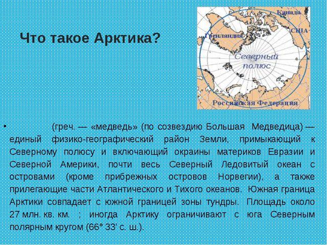 Что такое Арктика? А́рктика(греч.— «медведь» (по созвездию Большая Медведиц...