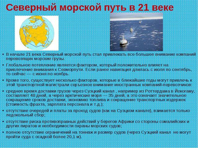 Северный морской путь в 21 веке В начале 21 века Северный морской путь стал п...