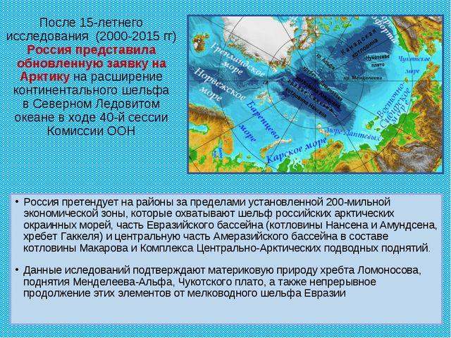 После 15-летнего исследования (2000-2015 гг) Россия представила обновленную з...