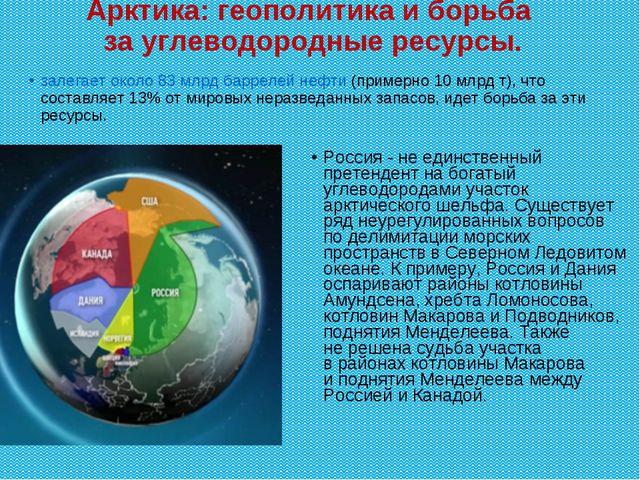 Арктика: геополитика и борьба за углеводородные ресурсы. Россия- неединстве...
