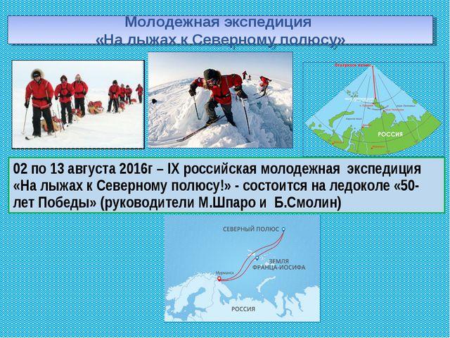 02 по 13 августа 2016г – IX российская молодежная экспедиция «На лыжах к Севе...
