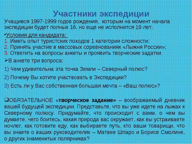 Участники экспедиции Учащиеся 1997-1999 годов рождения, которым на момент нач...