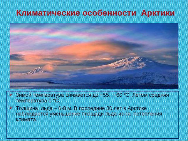 Климатические особенности Арктики Зимой температура снижается до −55, −60 °C,...