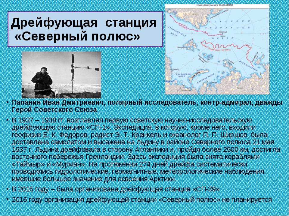 Дрейфующая станция «Северный полюс» Папанин Иван Дмитриевич, полярный исследо...