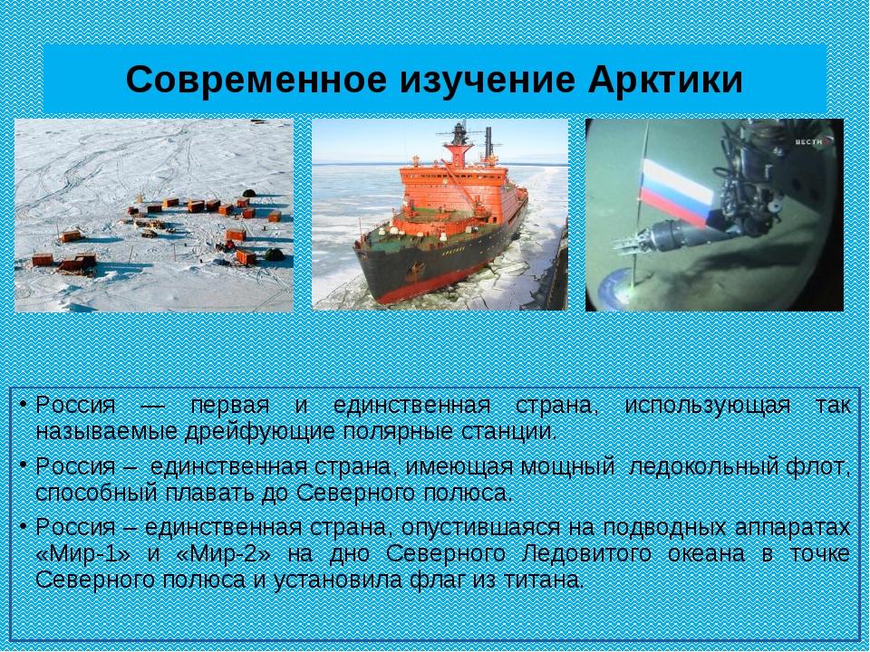 Современное изучение Арктики Россия — первая и единственная страна, использую...