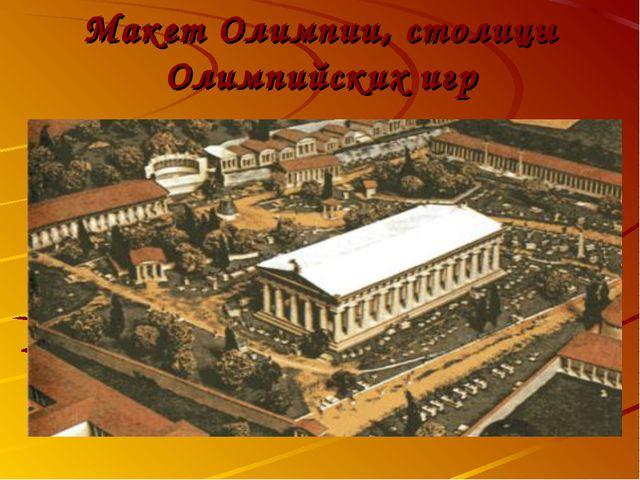 Макет Олимпии, столицы Олимпийских игр