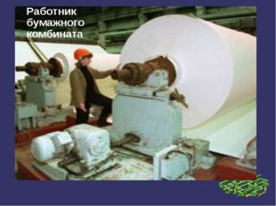 Работник бумажного комбината