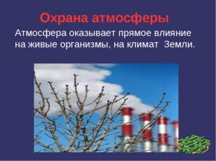Охрана атмосферы Атмосфера оказывает прямое влияние на живые организмы, на кл