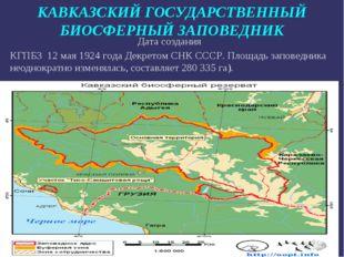КАВКАЗСКИЙ ГОСУДАРСТВЕННЫЙ БИОСФЕРНЫЙ ЗАПОВЕДНИК Дата создания КГПБЗ 12 мая 1