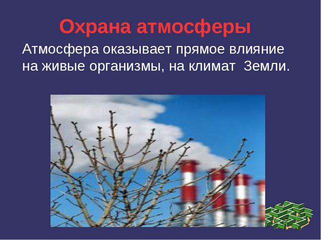 Охрана атмосферы Атмосфера оказывает прямое влияние на живые организмы, на кл...