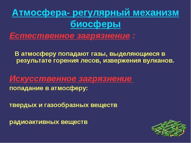 Атмосфера- регулярный механизм биосферы Естественное загрязнение : В атмосфер...