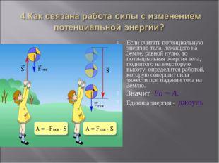 Если считать потенциальную энергию тела, лежащего на Земле, равной нулю, то п