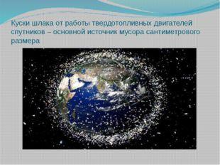 Куски шлака от работы твердотопливных двигателей спутников – основной источни