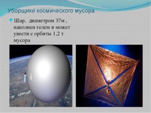 Уборщики космического мусора Шар, диаметром 37м , наполнен гелем и может увес