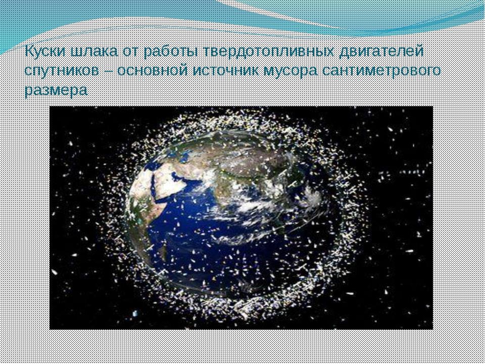 Куски шлака от работы твердотопливных двигателей спутников – основной источни...