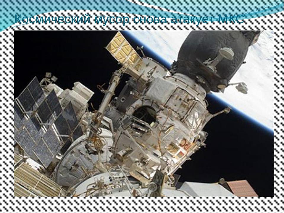 Космический мусор снова атакует МКС
