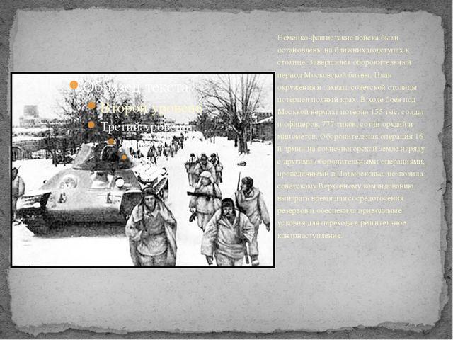 Немецко-фашистские войска были остановлены на ближних подступах к столице. За...
