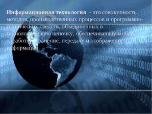 Информационная технология - это совокупность методов, производственных проце