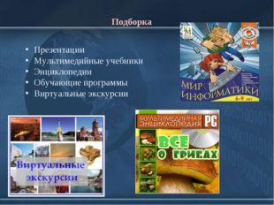 Презентации Мультимедийные учебники Энциклопедии Обучающие программы Виртуаль