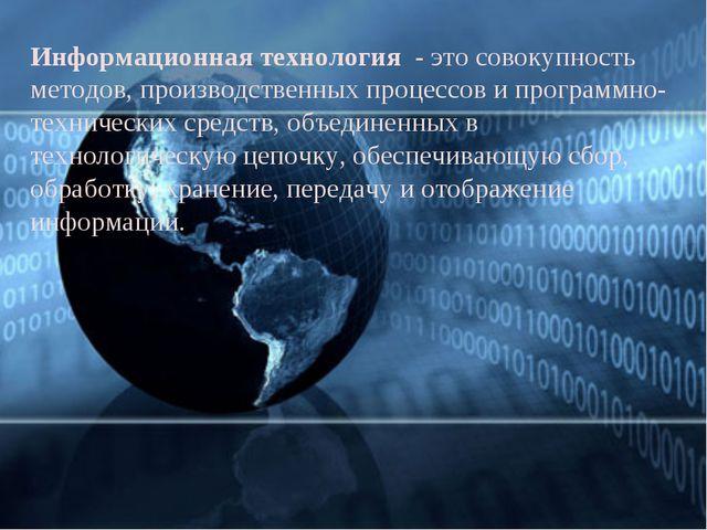 Информационная технология - это совокупность методов, производственных проце...
