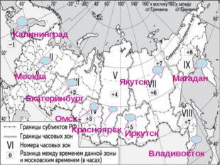 Калининград Москва Екатеринбург Омск Красноярск Иркутск Якутск Владивосток Ма