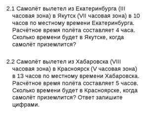 2.1 Самолёт вылетел из Екатеринбурга (III часовая зона) в Якутск (VII часовая