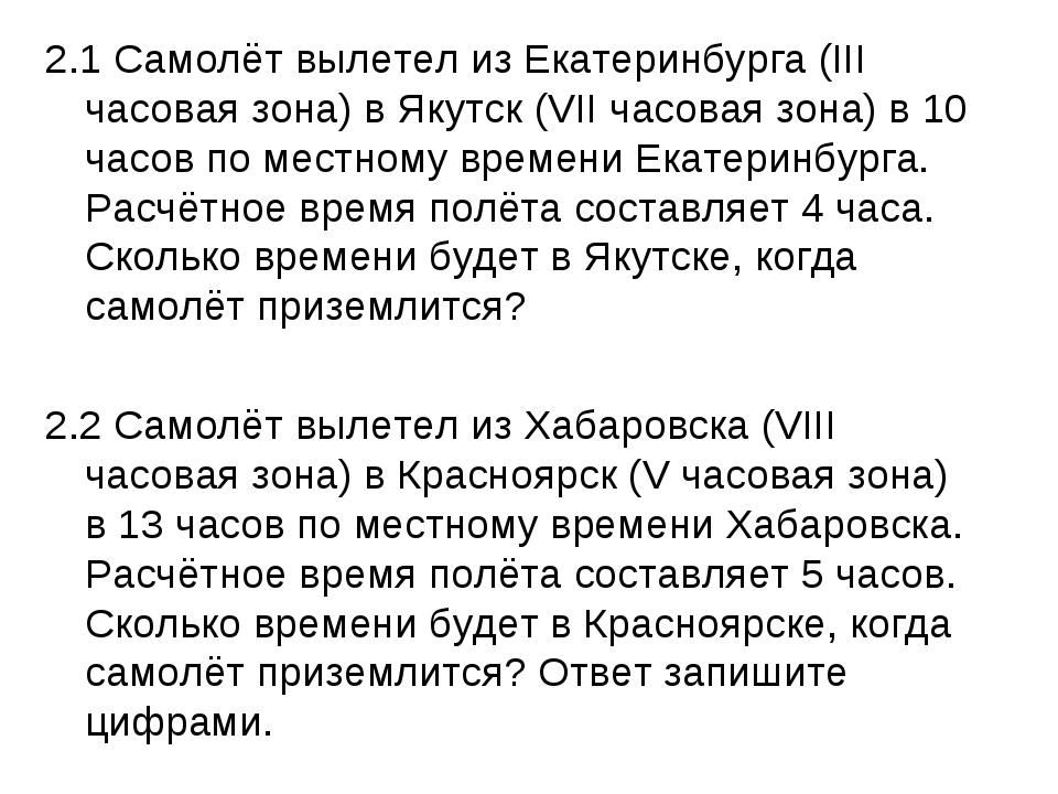 2.1 Самолёт вылетел из Екатеринбурга (III часовая зона) в Якутск (VII часовая...