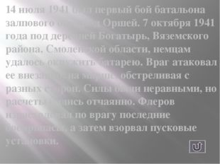 Командиром батареи назначили капитана Ивана Флерова. Он и ещё 160 человек пог