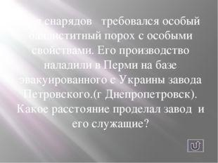 «Своя игра» — российский вариант всемирно известной телеигры «Jeopardy!». Эт
