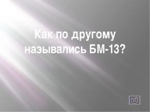 Тактико-технические характеристики снаряда Вес взрывчатого вещества, кг Дульн