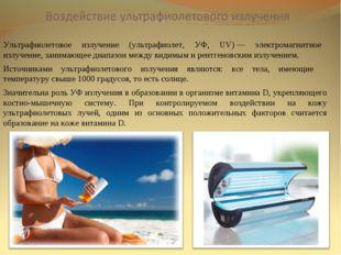 Ультрафиолетовое излучение (ультрафиолет, УФ, UV)— электромагнитное излучени